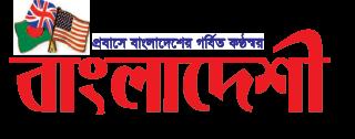 Bangladeshee